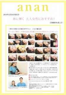 anan_こもの鍼灸院